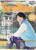 Tokyo WALKER 東京ウォーカー 2013年3月15日号 [雑誌][2013.2.26]