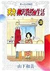 天才柳沢教授の生活 第30巻
