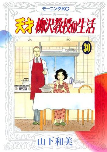 天才 柳沢教授の生活(30) (モーニングKC)