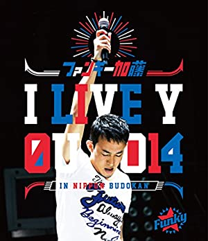 I LIVE YOU 2014 in 日本武道館(Blu-ray Disc)