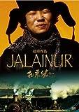 ジャライノール [DVD]
