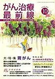 がん治療最前線 2007年 10月号 [雑誌]