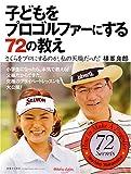 子どもをプロゴルファーにする72の教え—さくらをプロにするのが、私の天職だった!