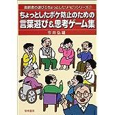 ちょっとしたボケ防止のための言葉遊び&思考ゲーム集 (高齢者の遊び&ちょっとしたリハビリシリーズ)