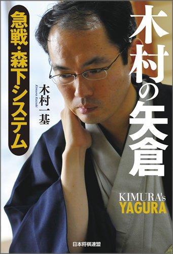 木村の矢倉 急戦・森下システム
