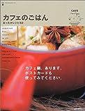 カフェのごはん―あったかレシピ62 (Ascii mook―カフェタイムブックス)