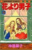 花より男子(だんご) (10) (マーガレットコミックス (2343))