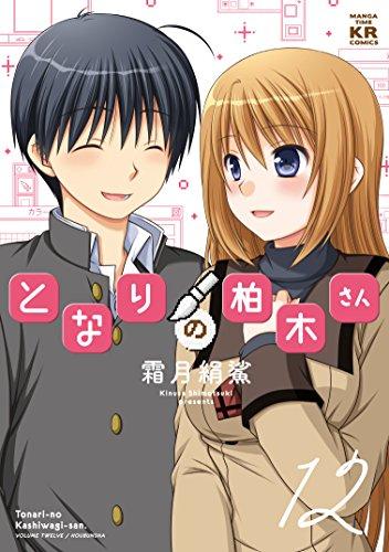 となりの柏木さん (12) (まんがタイムKRコミックス フォワードシリーズ)