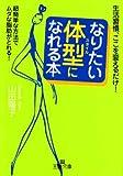 「なりたい体型(スタイル)」になれる本 (王様文庫)