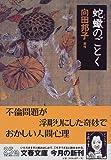 蛇蠍のごとく (文春文庫)