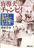 盲導犬チャンピイ—日本で最初にヒトの眼になった犬 (新潮文庫)