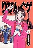 りびんぐゲーム(6) (ビッグコミックス)