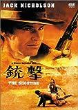 銃撃 [DVD]