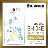 SH-04Eケース SH-04Eカバー SH-04E専用ケース TPUケース/AQUOS PHONE EX SH-04E /1157_ジュエリーフロッグ-アクアマリン(動物_宝石)