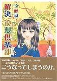 解決浪漫倶楽部 / 遠藤 淑子 のシリーズ情報を見る
