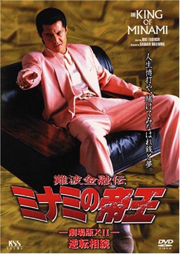 難波金融伝 ミナミの帝王(27)逆転相続 [DVD]