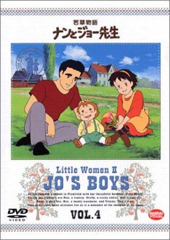 若草物語 ナンとジョー先生 4 [DVD]
