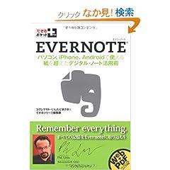 �ł��� �P�b�g+ Evernote
