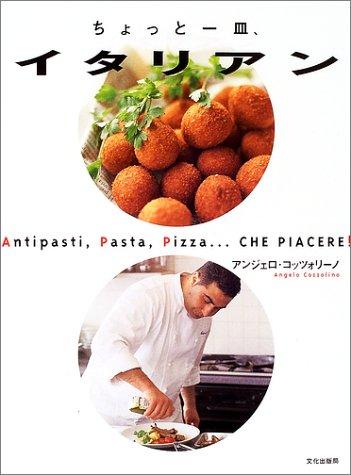 ちょっと一皿、イタリアン