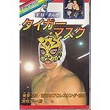 タイガーマスク―実録まんが / 宮田 淳一 のシリーズ情報を見る