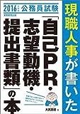 公務員試験 現職人事が書いた「自己PR・志望動機・提出書類」の本 2016年度