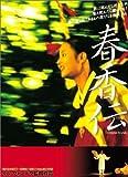 春香伝 [DVD]