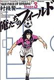 俺たちのフィールド (Stage.3) (少年サンデーコミックス〈ワイド版〉)
