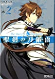 聖剣の刀鍛冶 2 (MFコミックス アライブシリーズ)