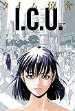 I.C.U. 1巻<I.C.U.> (ビームコミックス)