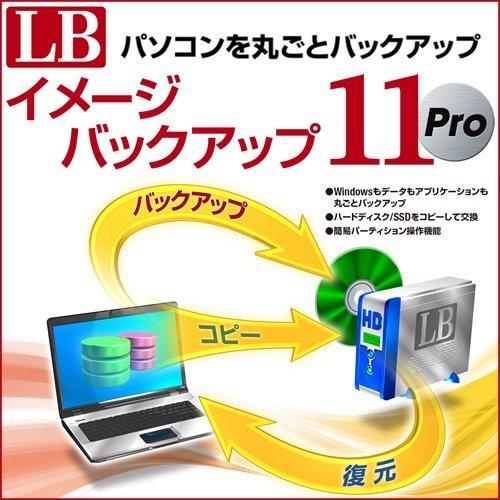 LB イメージバックアップ11 Pro [ダウンロード]