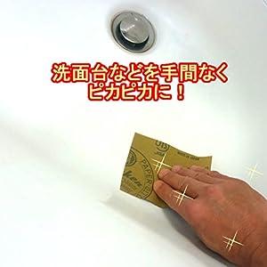 年末のお掃除に!陶器の汚れ落とし耐水ペーパー36枚セット(洗面台/便器/黄ばみ・水あか落し耐水ペーパー)