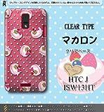 HTC J ISW13HT対応 携帯ケース【1204マカロン『クリア』】