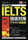 スコアに直結!IELTS徹底対策テキスト&問題集