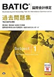 BATIC(国際会計検定)Subject1過去問題集
