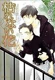 枯れない花 (ミリオンコミックス Hertz Series 76)
