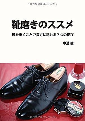 靴磨きのススメ - 靴を磨くことで貴方に訪れる7つの悦び (MyISBN - デザインエッグ社)
