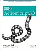 詳説 ActionScript 3.0