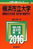横浜市立大学(国際総合科学部・医学部〈看護学科〉) (2016年版大学入試シリーズ)