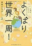 主婦を休んで旅に出た よくばり世界一周! 上 (朝日コミックス)