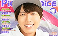 Pick-Up Voice (ピックアップヴォイス) 2014年 09月号 [雑誌]