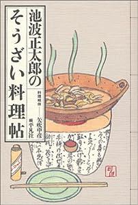 池波正太郎のそうざい料理帖 (深夜倶楽部)