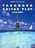 高中正義 ギタープレイ 1976-1980 カラオケCD付
