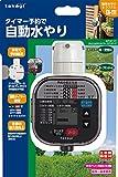 タカギ(takagi) かんたん水やりタイマー スタンダード GTA111【2年間の安心保証】