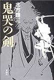鬼哭の剣 [単行本] / 北方 謙三 (著); 新潮社 (刊)