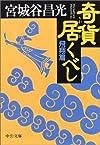 奇貨居くべし (飛翔篇) (中公文庫)