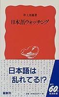 日本語ウォッチング (岩波新書)