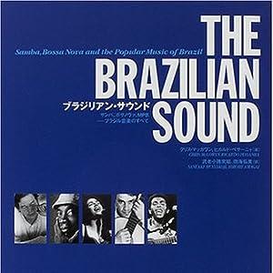 ブラジリアン・サウンド―サンバ、ボサノヴァ、MPB ブラジル音楽のすべて