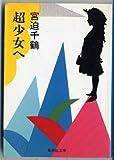 超少女へ (集英社文庫)