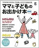"""ママと子どものお出かけ本 関西版—""""子どもが喜ぶ""""はもちろん、ママが楽しい&ラクチンなお出かけ先。 (えるまがMOOK)"""