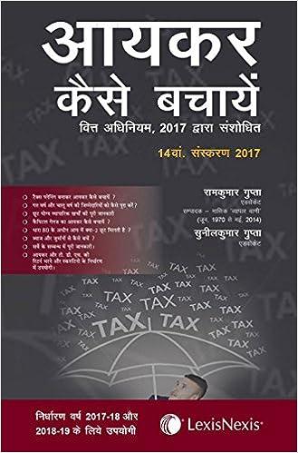 Aayakar Kaise Bachaye -Hindi Book